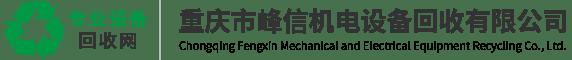重庆峰信机电设备回收有限公司